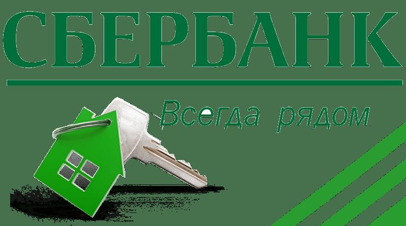 Ипотека Сбербанка