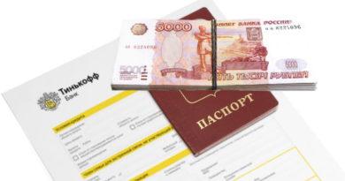 Тинькофф банк кредит наличными