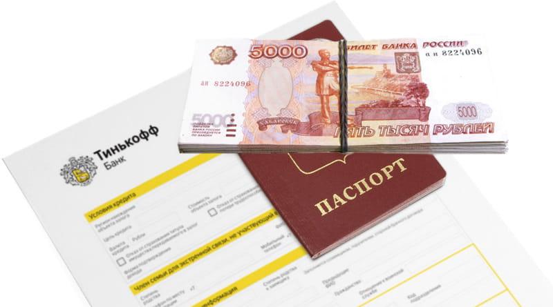 тинькофф банк подать заявку на кредит наличными по телефону первый займ без киви кошелек