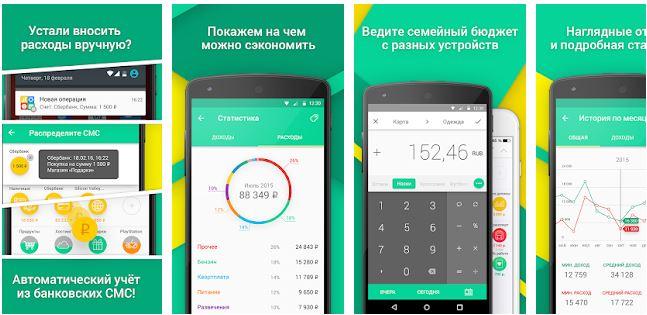 CoinKeeper- бесплатная программа для личного бюджетирования
