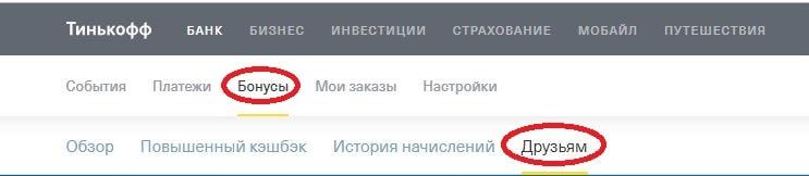 Тинькофф Приведи друга ссылка для приглашения