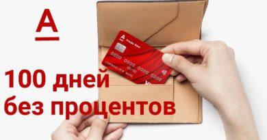 100 дней без процентов -кредитная карта Альфа Банка