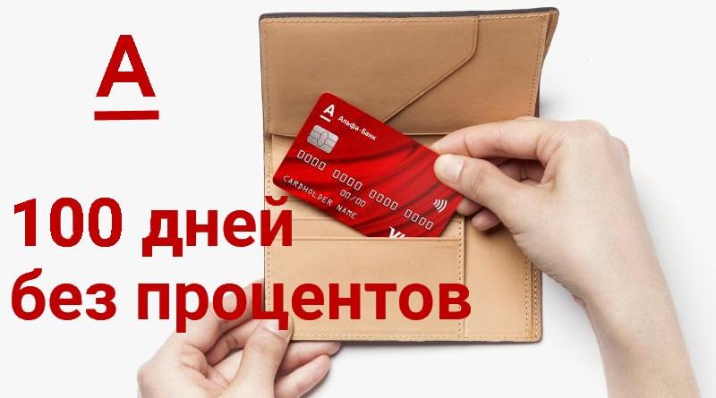 снятие наличных с кредитной карты альфа банка 100 дней без процентовзадолженность граждан по кредитам