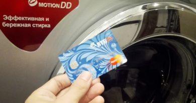 Что будет, если постирать банковскую карту в стиральной машине