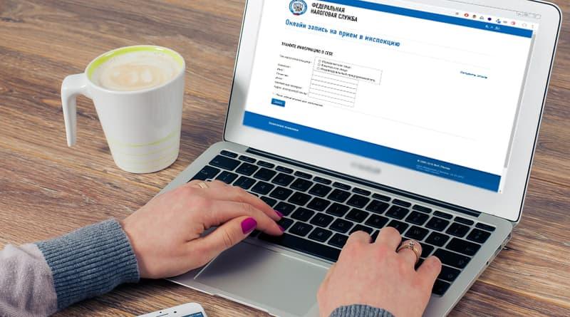 Как записаться в налоговую онлайн через интернет?