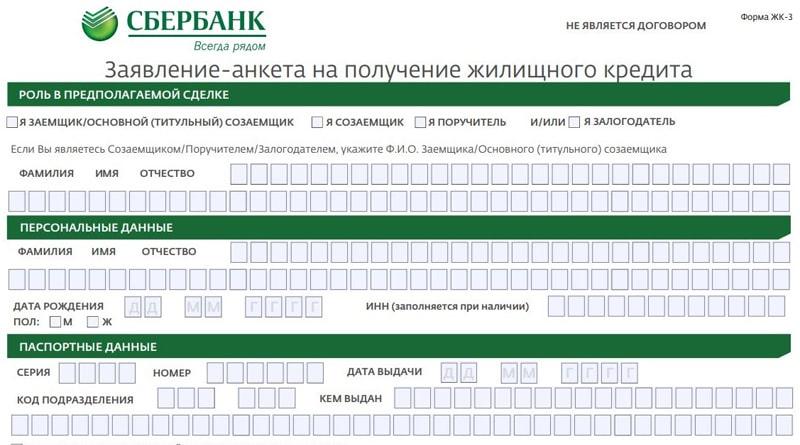 Анкета Сбербанка на ипотеку