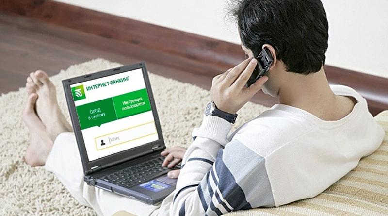 Интернет-банкинг: что это такое и как войти в систему?
