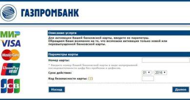 Газпромбанк активация карты: через интернет, СМС, телефон