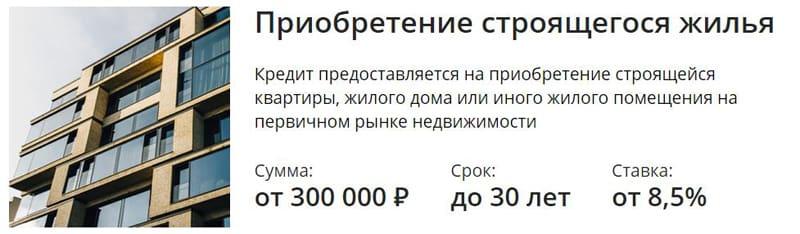 Программы ипотечного кредитования Сбербанка