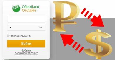 Как купить валюту в Сбербанке онлайн: доллары или евро.