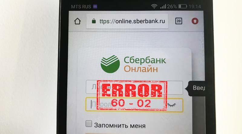 Код ошибки 60-02 в Сбербанк Онлайн: причины и способы решения.