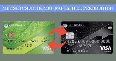 Меняется ли номер карты при перевыпуске и замене в Сбербанке?