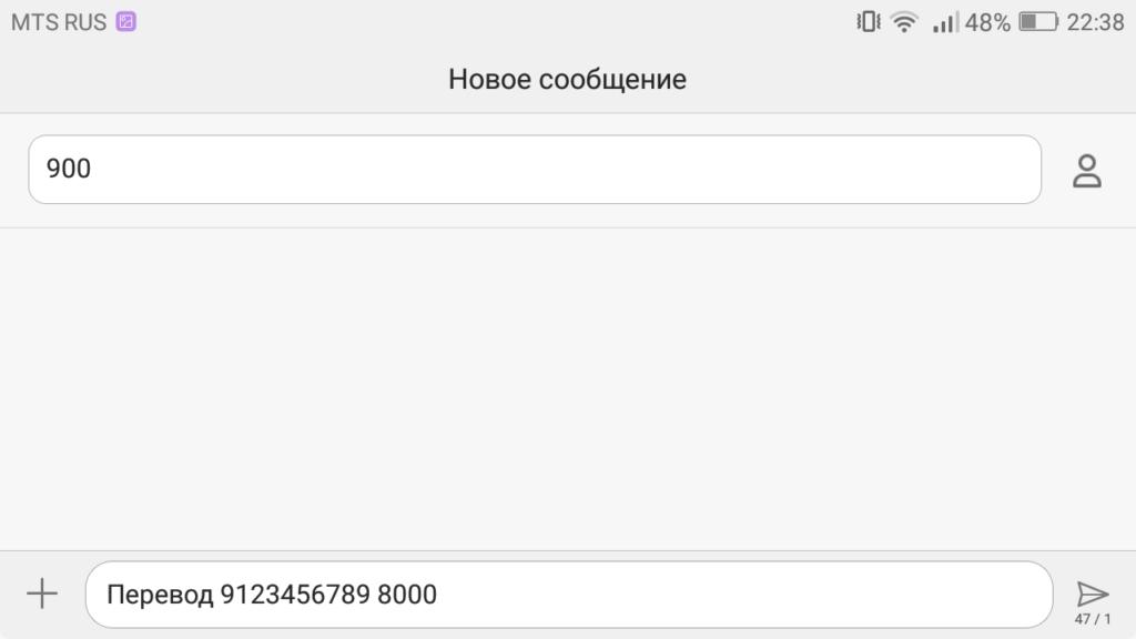 Как перевести деньги через 900 по номеру телефона получателя?