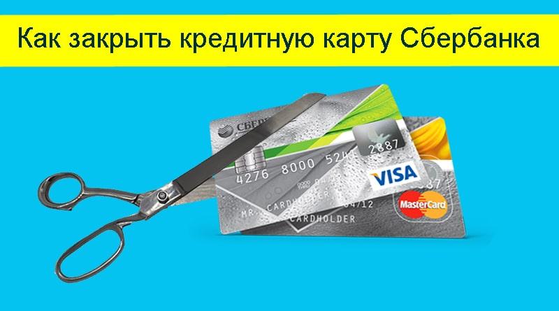 как закрыть кредитную карту отп