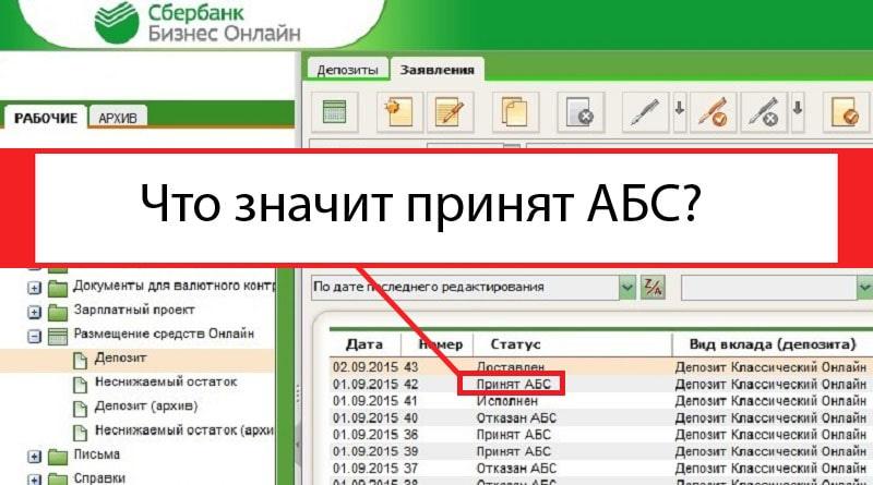 Что значит принят АБС: статус в Сбербанк Бизнес Онлайн