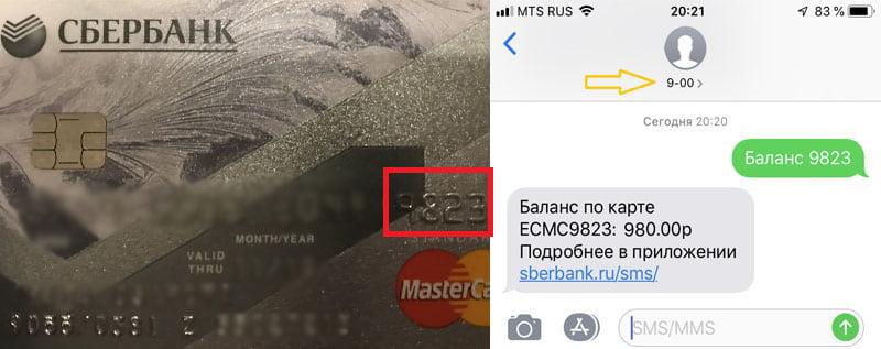 Как узнать баланс карты через смс 900