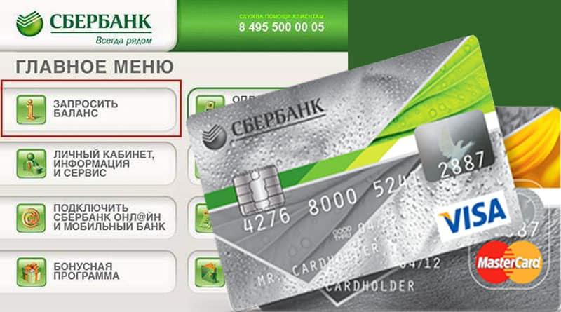 Баланс карты Сбербанка через смс 900: как узнать бесплатно