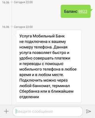 услуга «Мобильный Банк» не подключена
