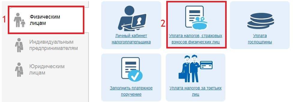 Как оплатить транспортный налог онлайн через сайт ФНС