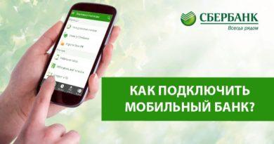 Подключить мобильный банк Cбербанк: телефон, интернет, банкомат