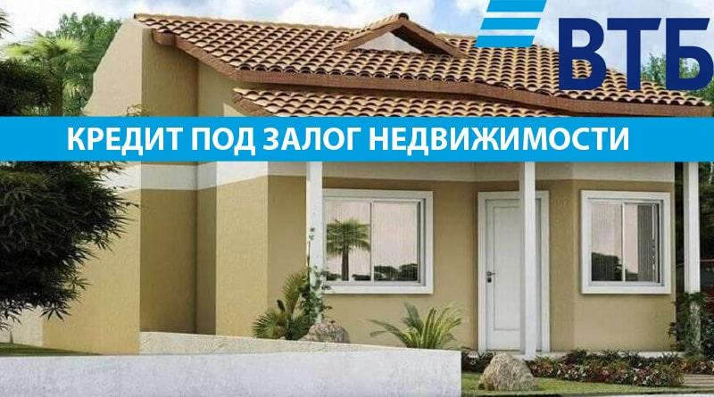 Кредит под залог недвижимости ВТБ: условия и порядок получения.