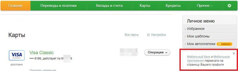 подключить мобильный банк через Сбербанк Онлайн