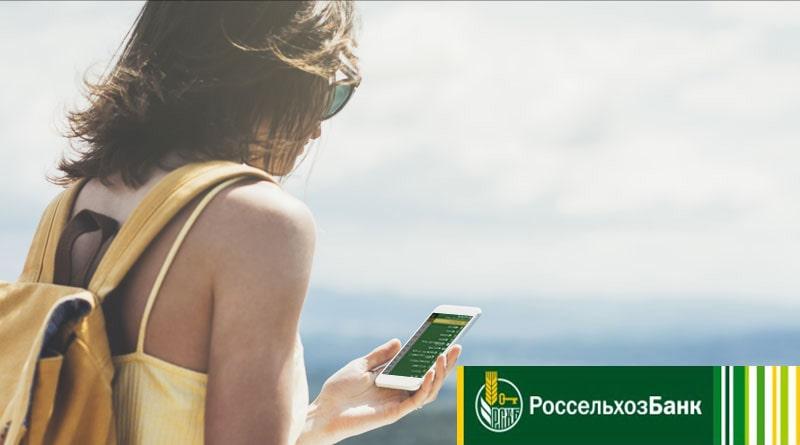 Номер Россельхозбанка горячая линия: бесплатный телефон.