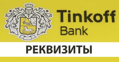 Реквизиты Тинькофф Банка: ИНН, КПП, БИК, расчетный счет