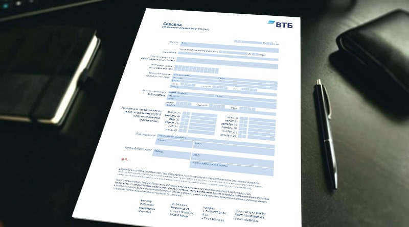 Справка по форме банка ВТБ: скачать бланк 2019 года, образец.