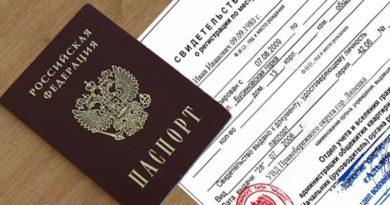 Временная регистрация (прописка): как оформить, документы, сроки