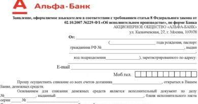 Альфа-Банк исполнительный лист: подача заявления, адрес, телефон.