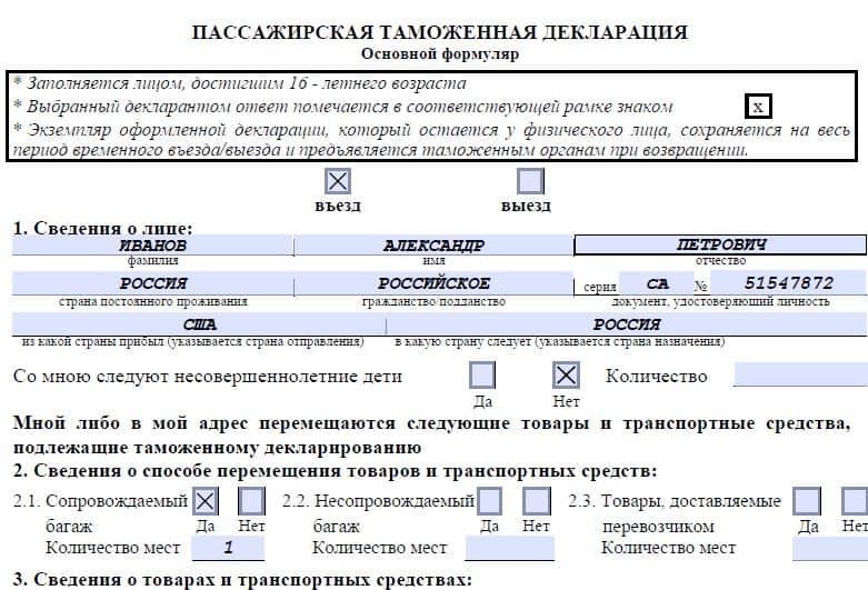 Образец заполнения таможенной декларации