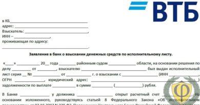 ВТБ исполнительный лист: адреса приема, заявление, порядок подачи