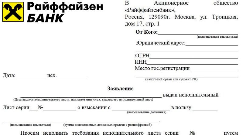 Райффайзенбанк исполнительный лист: как подать, телефон, адреса