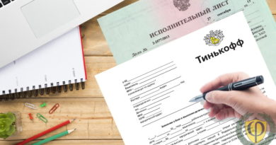Тинькофф исполнительный лист: как предъявить в банк?