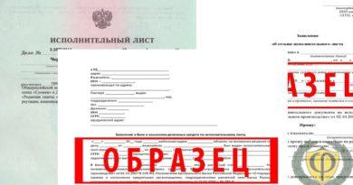 Заявление в банк по исполнительному листу: образец и бланк.