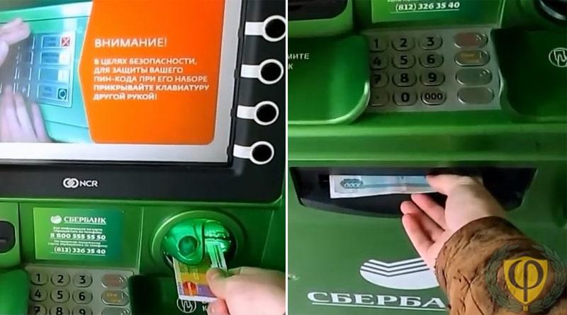 Лимит снятия наличных в Сбербанке: с карты через банкомат
