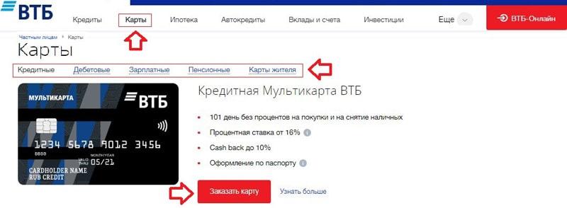 Оформление мультикарты ВТБ онлайн