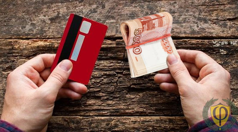 Правила снятия наличных с банковских карт