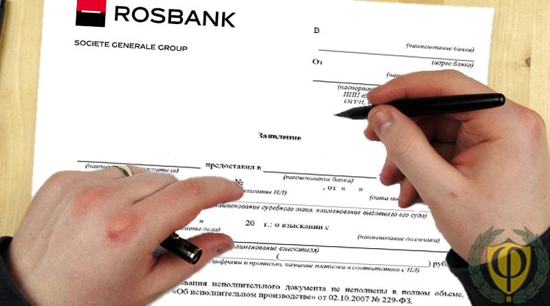 Росбанк исполнительный лист: порядок подачи и приема документов.