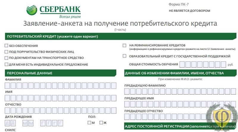 взять кредит онлайн на яндекс кошелек