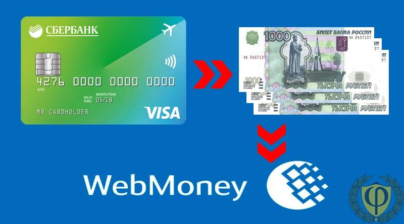 Деньги с карты на вебмани: как перевести со Сбербанка и иного банка