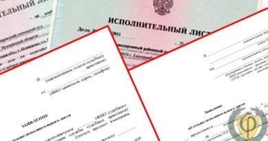 Отзыв исполнительного листа из банка и ФССП: образец заявления