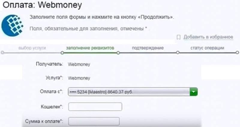 Деньги с карты на вебмани через Сбербанк Онлайн