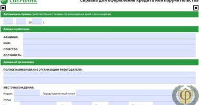 Справка по форме Сбербанка для получения ипотеки и кредита