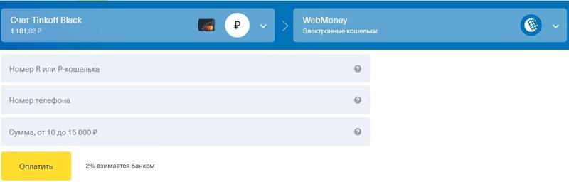 Перевод денег с Тинькофф на Webmoney