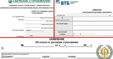 Образец заявления отказа от страховки по кредиту: бланк для банка