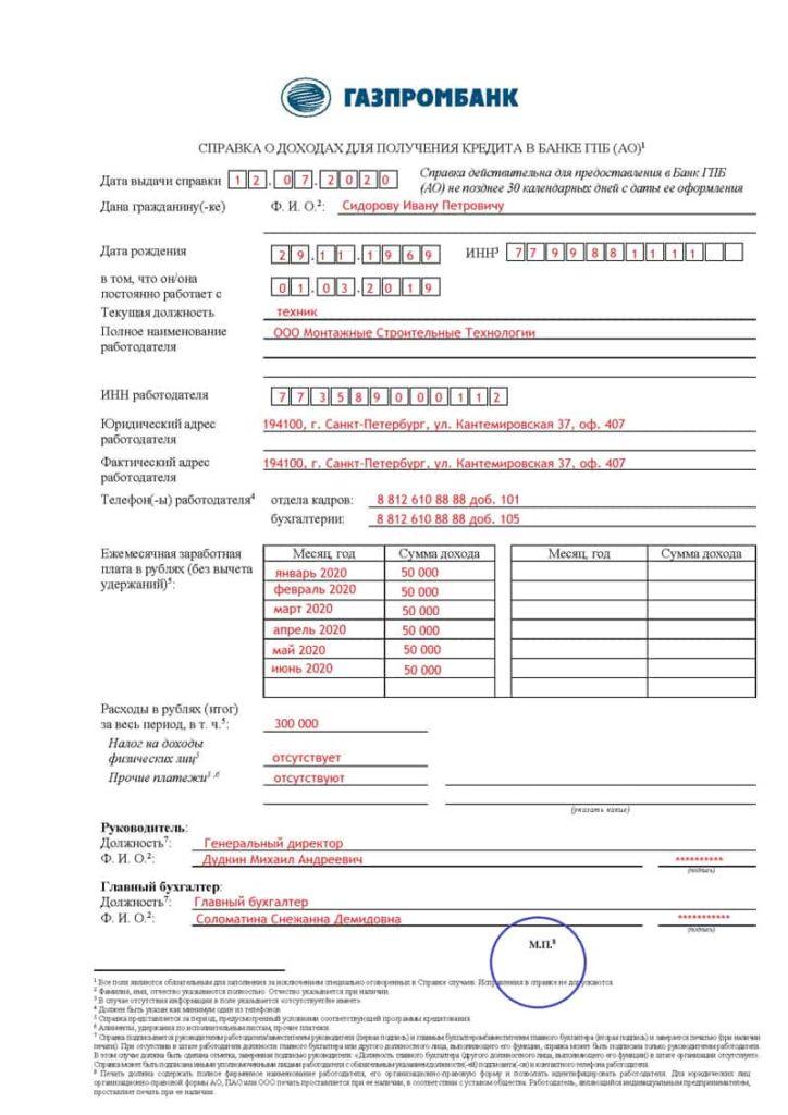 Образец заполнения справки по форме банка Газпромбанк
