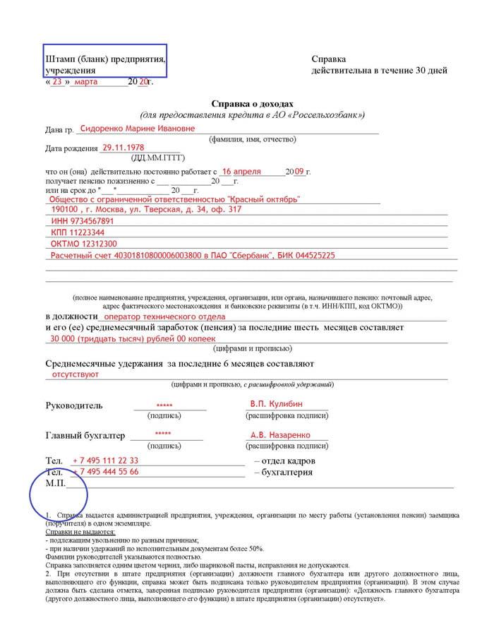 1 июля закон о кредитах