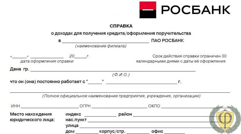 Справка Росбанка о доходах: скачать бланк в word для кредита.